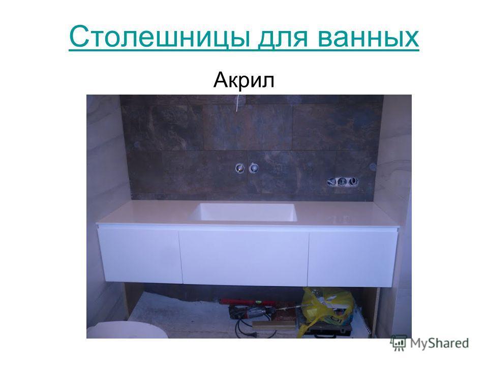 Столешницы для ванных Акрил