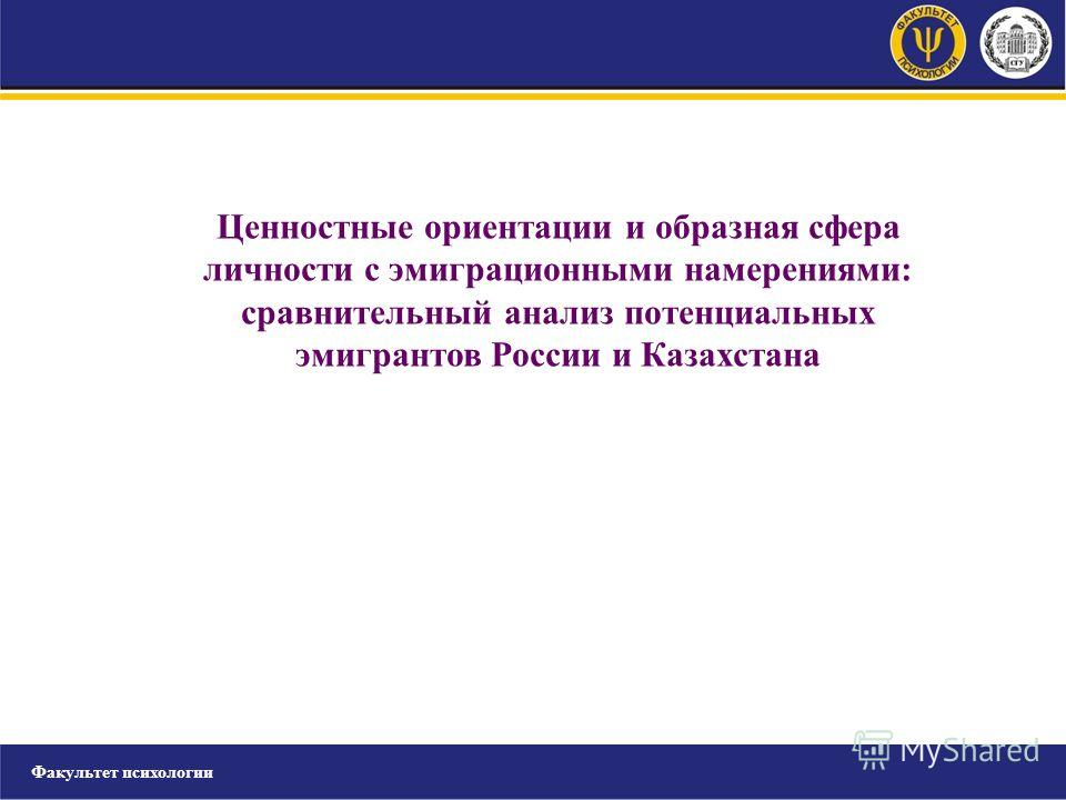 Факультет психологии Ценностные ориентации и образная сфера личности с эмиграционными намерениями: сравнительный анализ потенциальных эмигрантов России и Казахстана