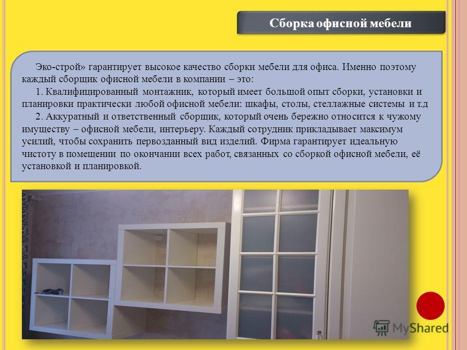 Сборка офисной мебели Эко-строй» гарантирует высокое качество сборки мебели для офиса. Именно поэтому каждый сборщик офисной мебели в компании – это: 1. Квалифицированный монтажник, который имеет большой опыт сборки, установки и планировки практическ