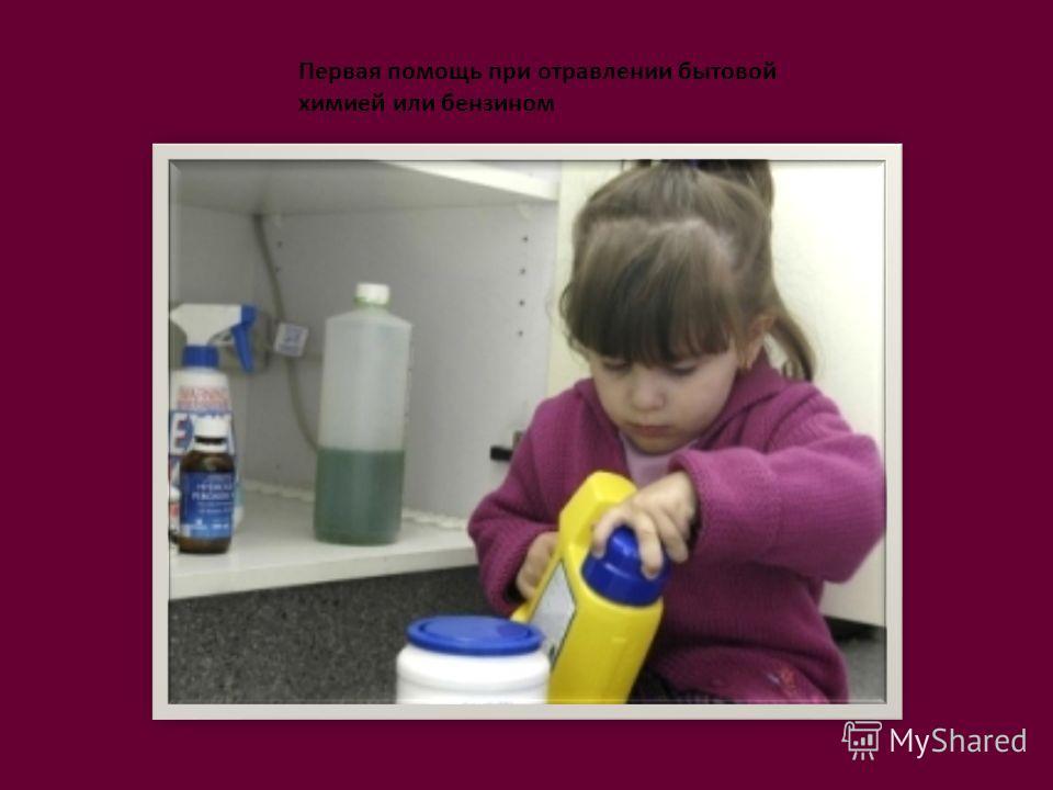 Первая помощь при отравлении бытовой химией или бензином