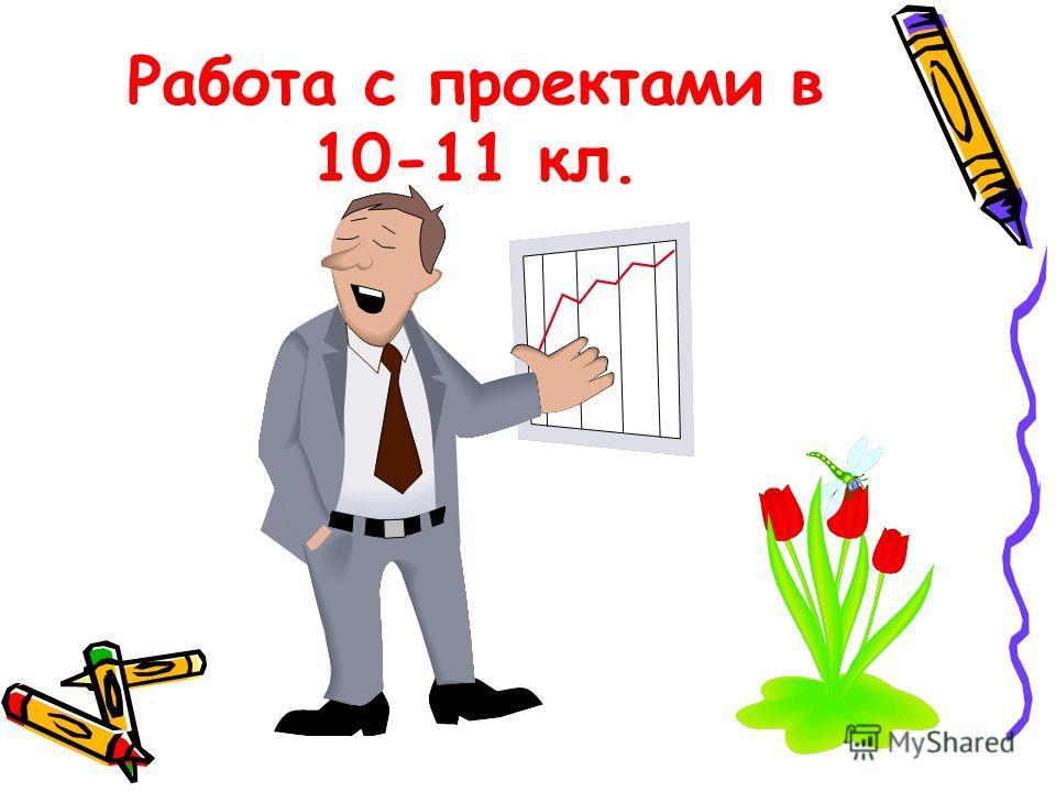 Работа с проектами в 10-11 кл.