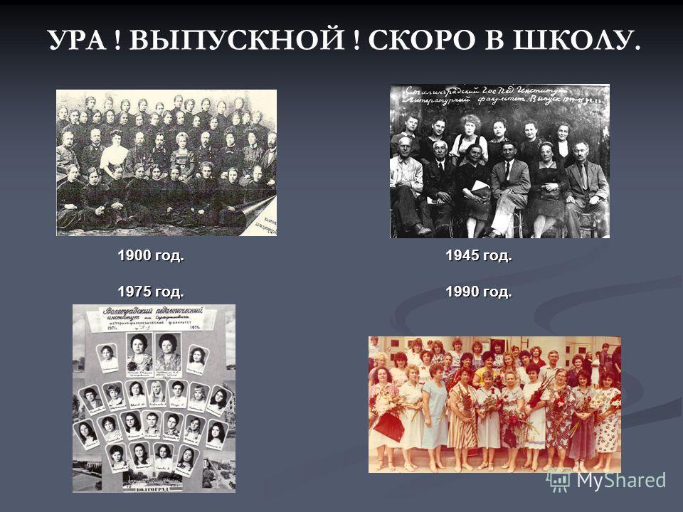 УРА ! ВЫПУСКНОЙ ! СКОРО В ШКОЛУ. 1900 год. 1945 год. 1975 год. 1990 год. 1975 год. 1990 год.