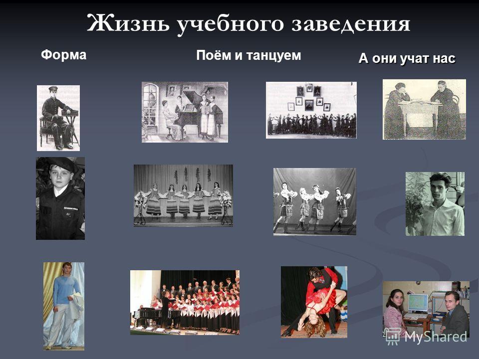 Жизнь учебного заведения Поём и танцуем Форма А они учат нас