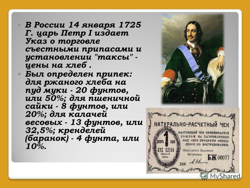В России 14 января 1725 Г. царь Петр I издает Указ о торговле съестными припасами и установлении