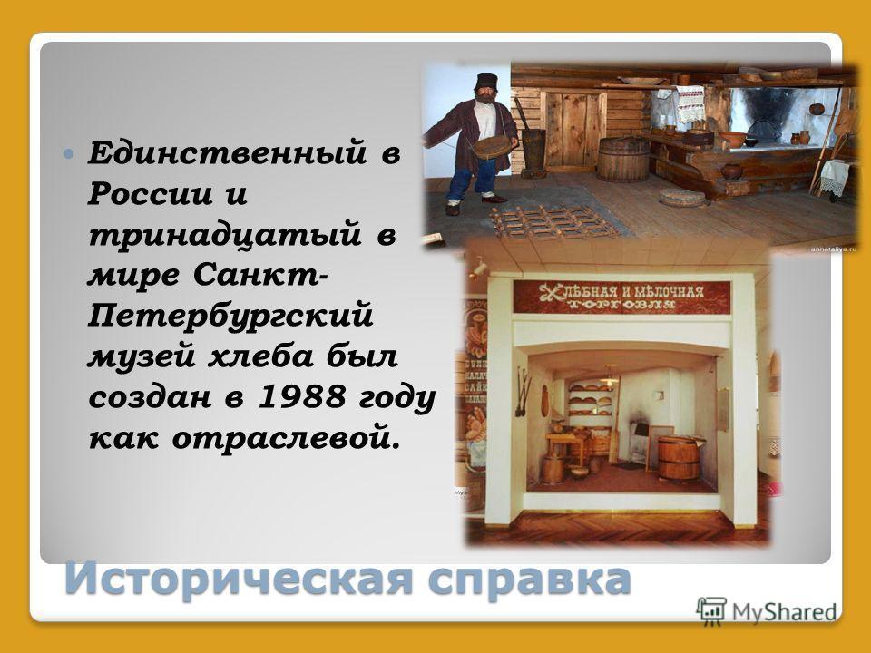 Историческая справка Единственный в России и тринадцатый в мире Санкт- Петербургский музей хлеба был создан в 1988 году как отраслевой.