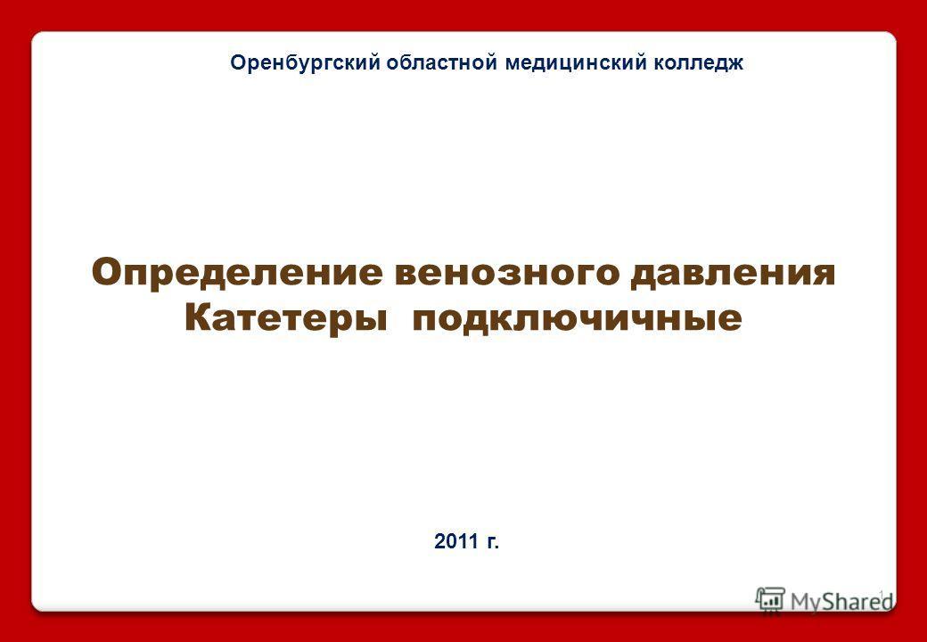 Определение венозного давления Катетеры подключичные 1 Оренбургский областной медицинский колледж 2011 г.