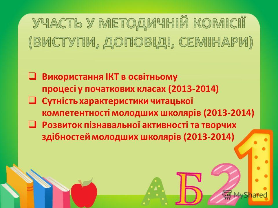 Використання ІКТ в освітньому процесі у початкових класах (2013-2014) Сутність характеристики читацької компетентності молодших школярів (2013-2014) Розвиток пізнавальної активності та творчих здібностей молодших школярів (2013-2014)