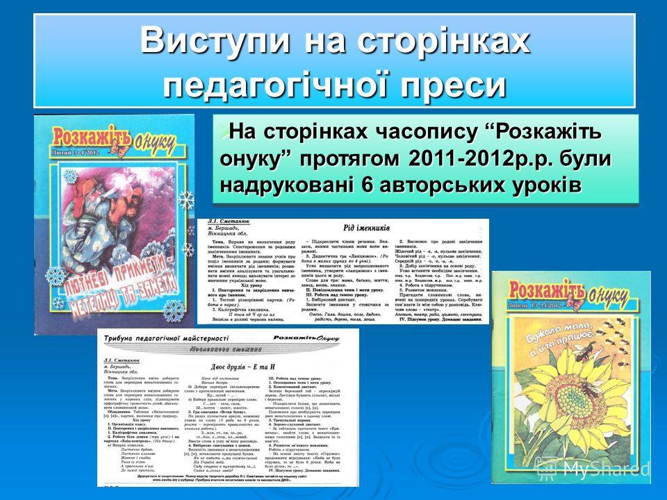 Виступи на сторінках педагогічної преси На сторінках часопису Розкажіть онуку протягом 2011-2012 р.р. були надруковані 6 авторських уроків На сторінках часопису Розкажіть онуку протягом 2011-2012 р.р. були надруковані 6 авторських уроків