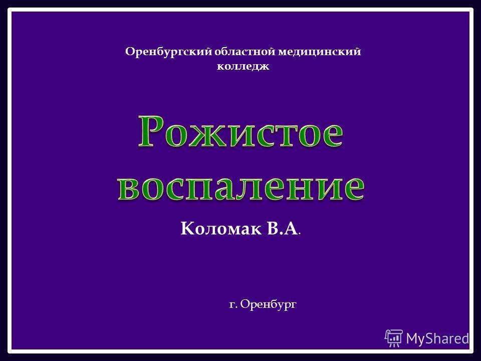 Оренбургский областной медицинский колледж г. Оренбург Коломак В.А.