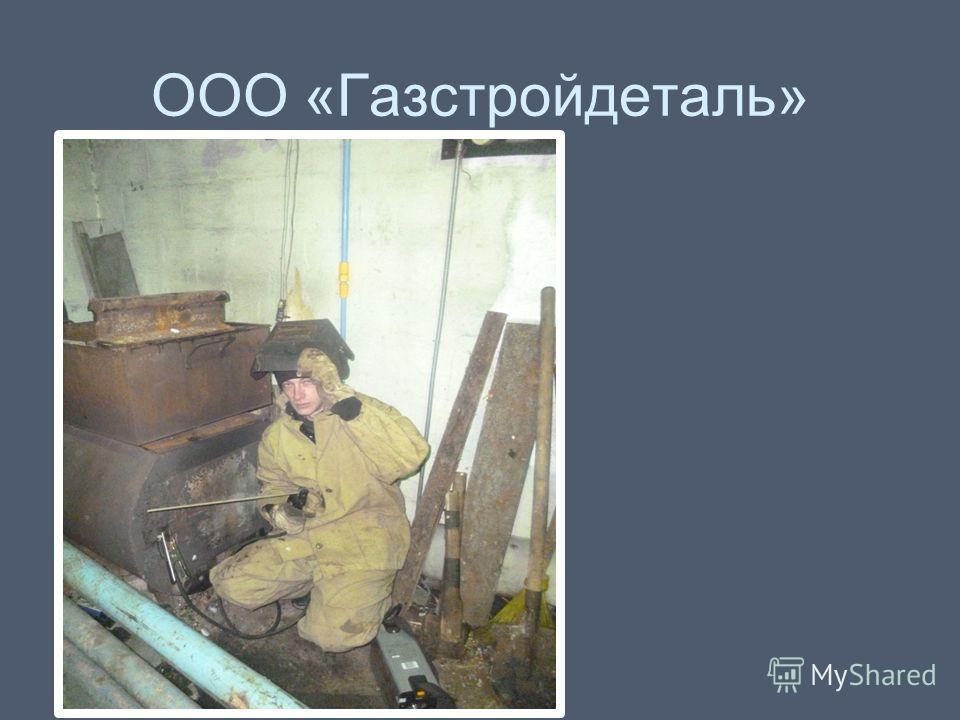ООО «Газстройдеталь»
