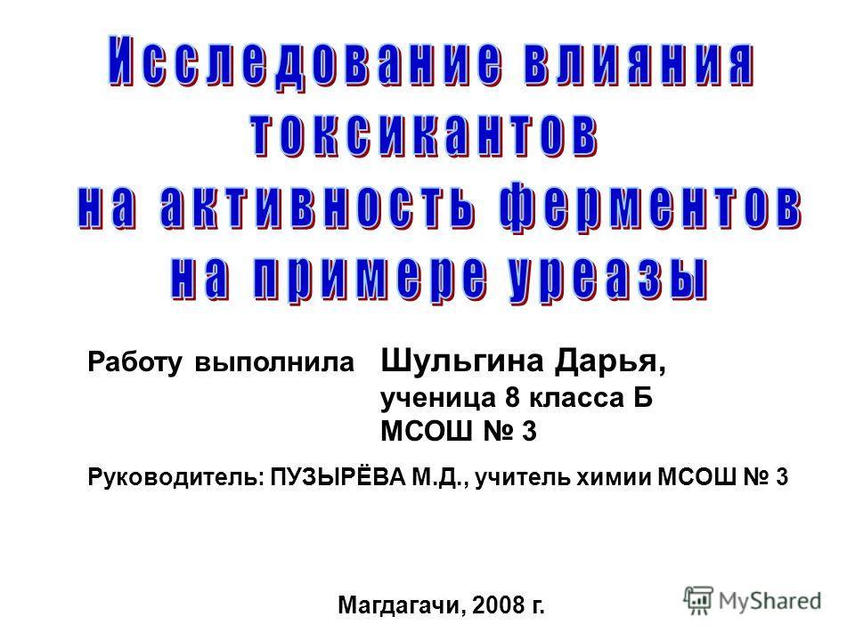 Работу выполнила Шульгина Дарья, ученица 8 класса Б МСОШ 3 Руководитель: ПУЗЫРЁВА М.Д., учитель химии МСОШ 3 Магдагачи, 2008 г.
