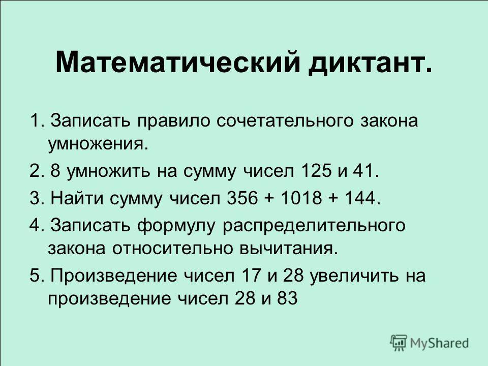 Математический диктант. 1. Записать правило сочетательного закона умножения. 2. 8 умножить на сумму чисел 125 и 41. 3. Найти сумму чисел 356 + 1018 + 144. 4. Записать формулу распределительного закона относительно вычитания. 5. Произведение чисел 17
