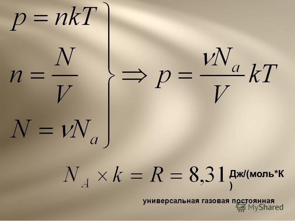 Дж/(моль*К ) универсальная газовая постоянная