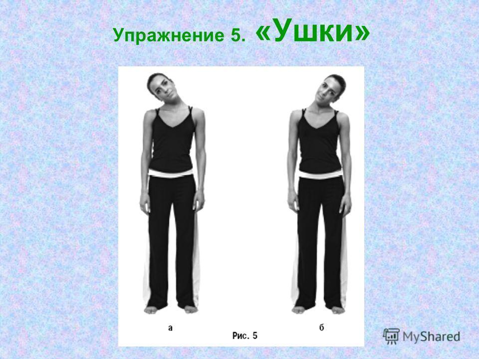 Упражнение 5. «Ушки»