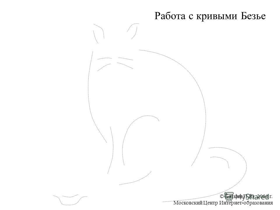 © Белкин П.Ю. 2001 г. Московский Центр Интернет-образования Работа с кривыми Безье