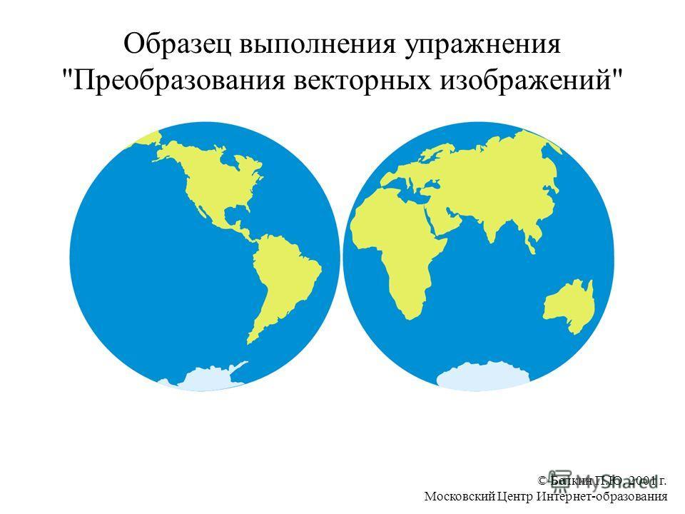 © Белкин П.Ю. 2001 г. Московский Центр Интернет-образования Образец выполнения упражнения Преобразования векторных изображений