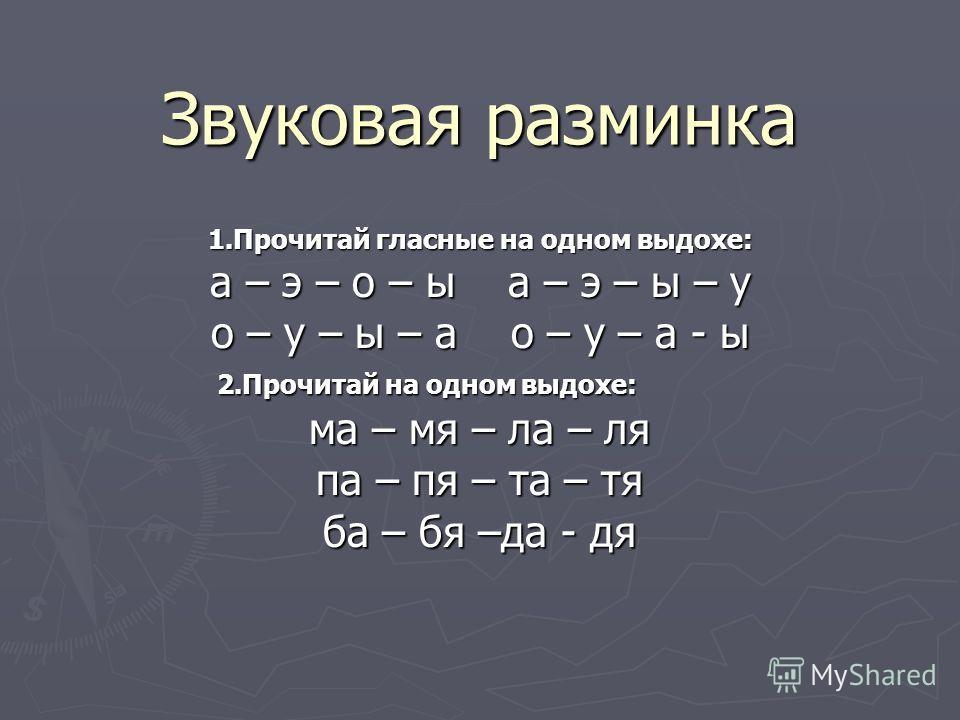 Звуковая разминка 1. Прочитай гласные на одном выдохе: а – э – о – ы а – э – ы – у о – у – ы – а о – у – а - ы 2. Прочитай на одном выдохе: 2. Прочитай на одном выдохе: ма – мя – ла – ля па – па – та – та ба – бя –да - да