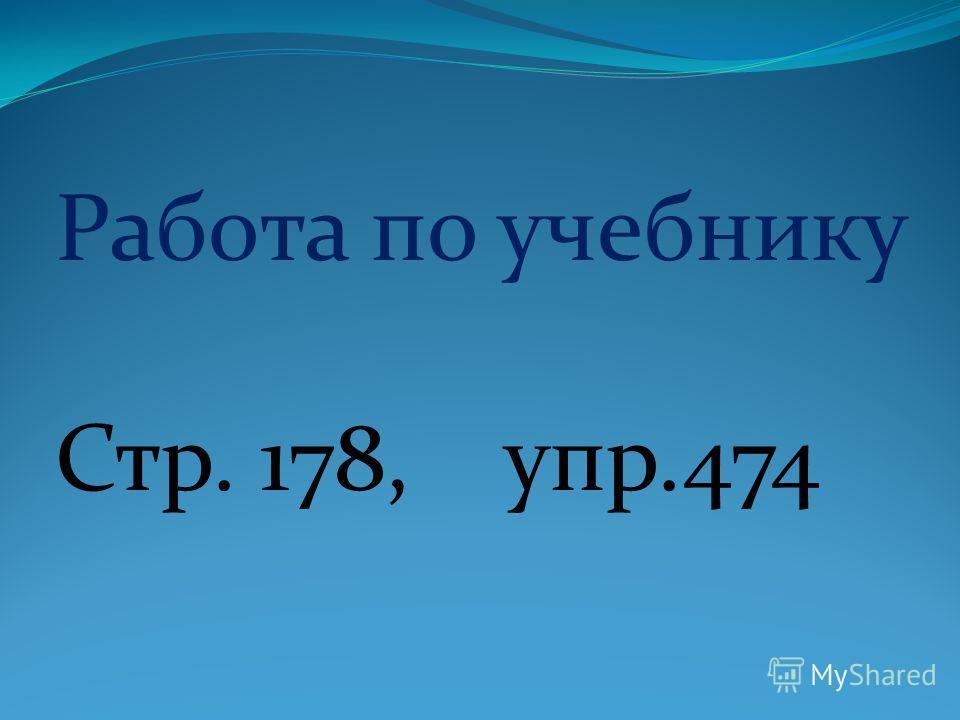 Работа по учебнику Стр. 178, упр.474