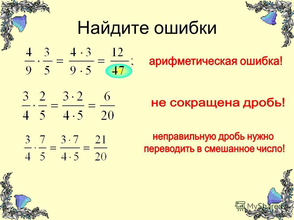 Вычислите устно 1) 4) 7) 2) 5) 8) 3) 6) 9)