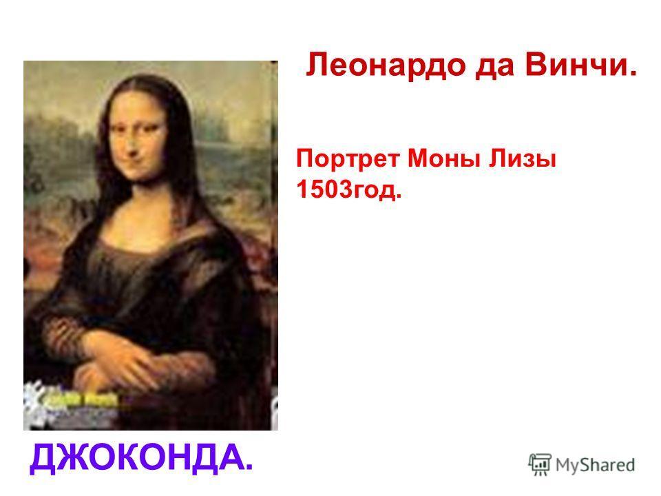 Леонардо да Винчи. Портрет Моны Лизы 1503 год. ДЖОКОНДА.