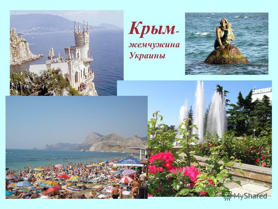 Крым - жемчужина Украины