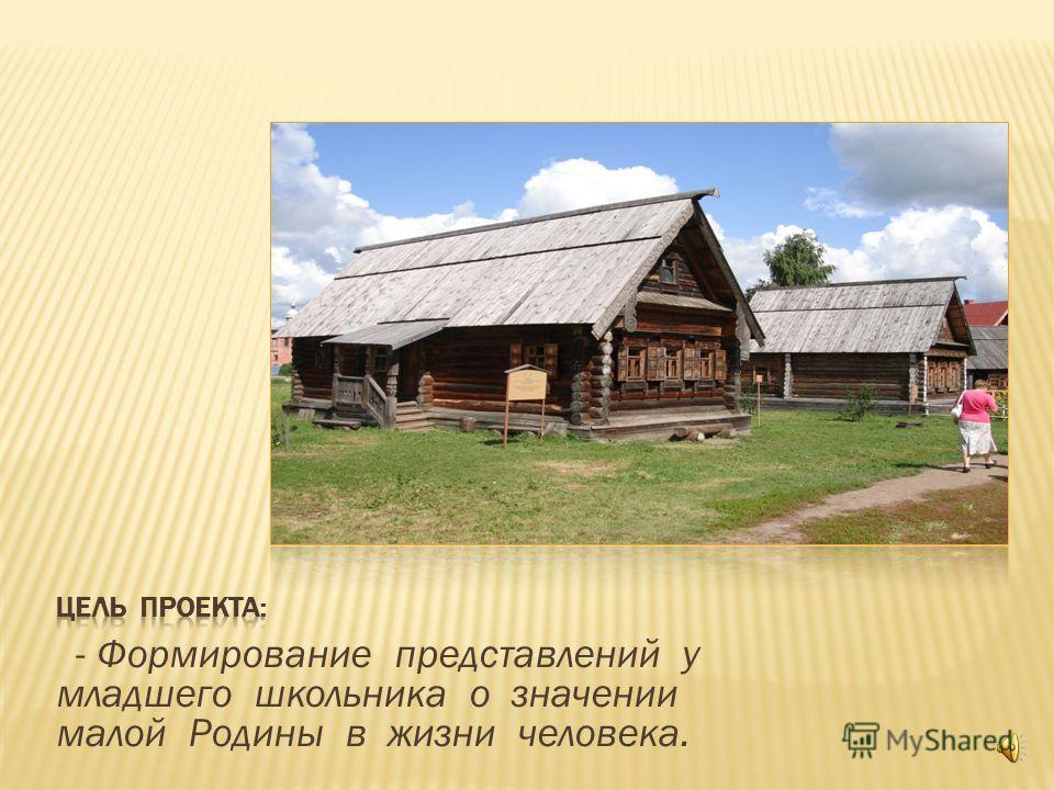 Аннотация: Данный проект активизирует знания учащихся о культурных и духовных ценностях России.