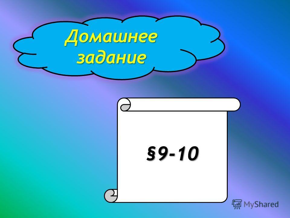 Домашнее задание §9-10