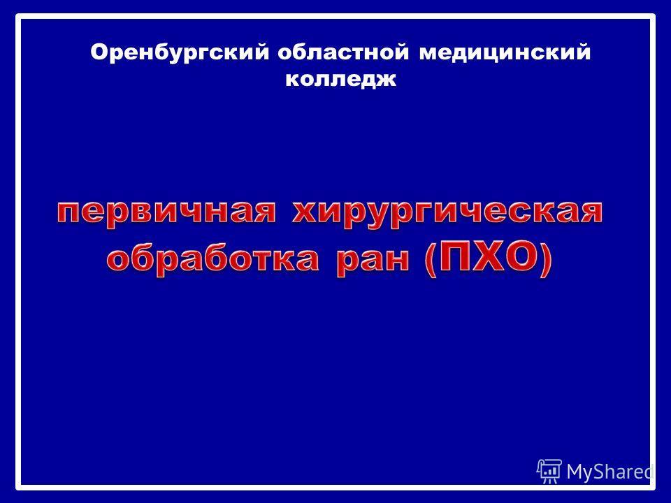 Оренбургский областной медицинский колледж