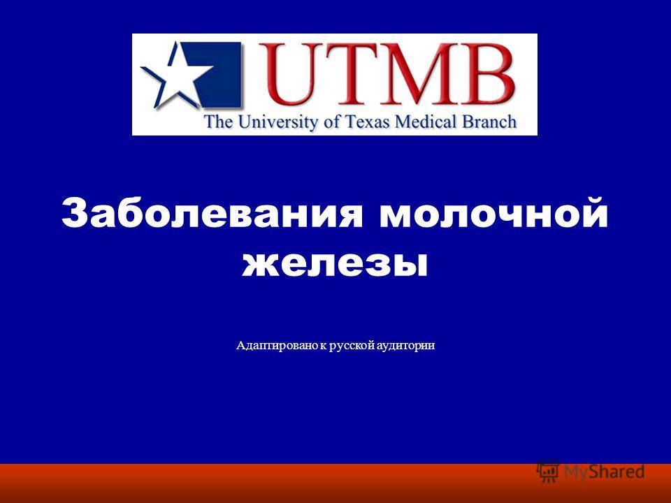 Заболевания молочной железы Адаптировано к русской аудитории