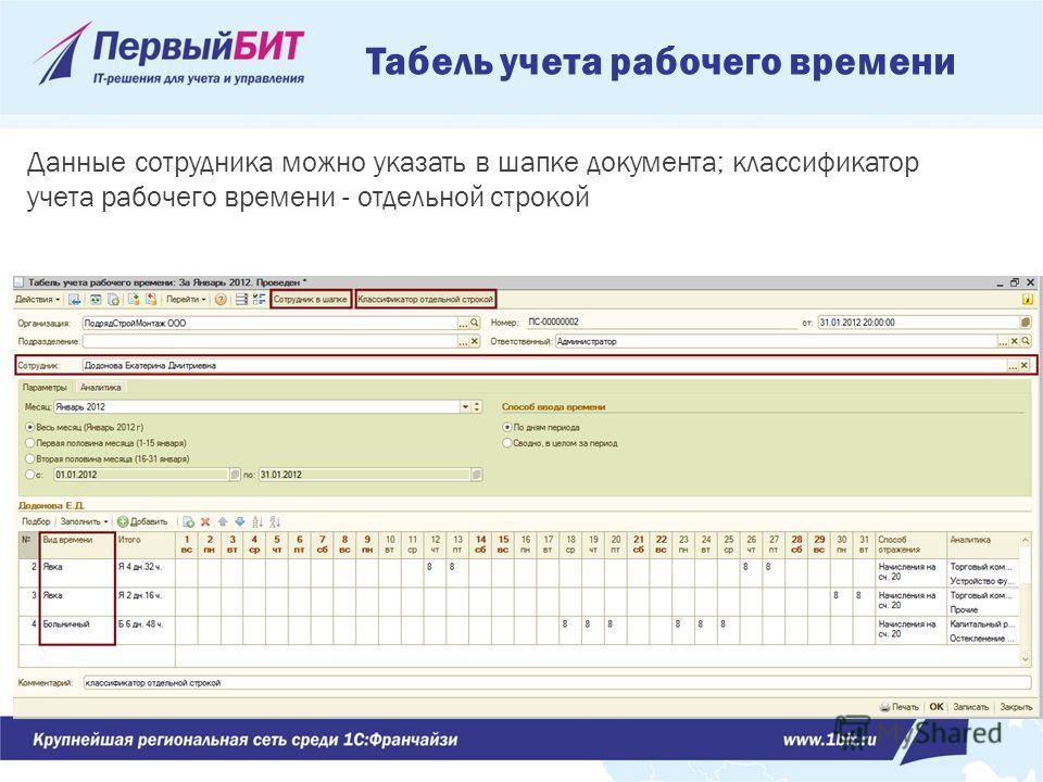 Табель учета рабочего времени Данные сотрудника можно указать в шапке документа; классификатор учета рабочего времени - отдельной строкой