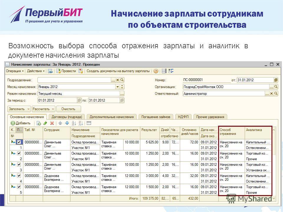 Начисление зарплаты сотрудникам по объектам строительства Возможность выбора способа отражения зарплаты и аналитик в документе начисления зарплаты