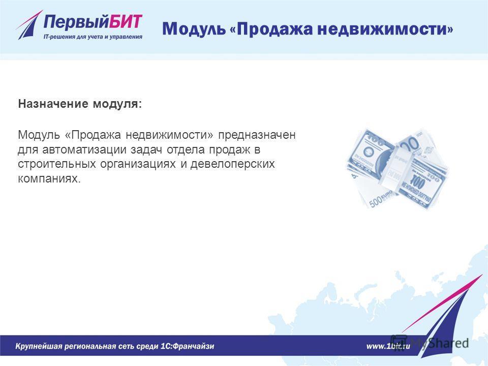 Назначение модуля: Модуль «Продажа недвижимости» предназначен для автоматизации задач отдела продаж в строительных организациях и девелоперских компаниях. Модуль «Продажа недвижимости»