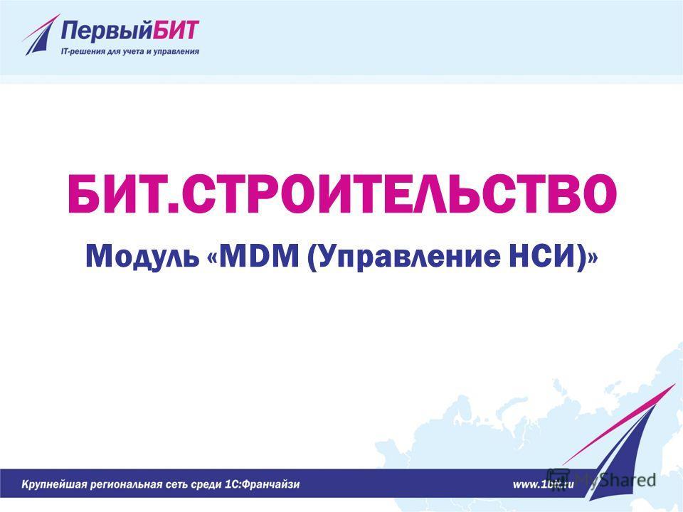 БИТ.СТРОИТЕЛЬСТВО Модуль «MDM (Управление НСИ)»