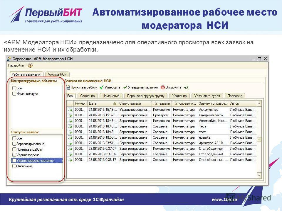 «АРМ Модератора НСИ» предназначено для оперативного просмотра всех заявок на изменение НСИ и их обработки. Автоматизированное рабочее место модератора НСИ