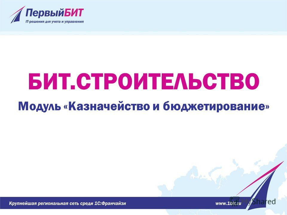 БИТ.СТРОИТЕЛЬСТВО Модуль «Казначейство и бюджетирование»