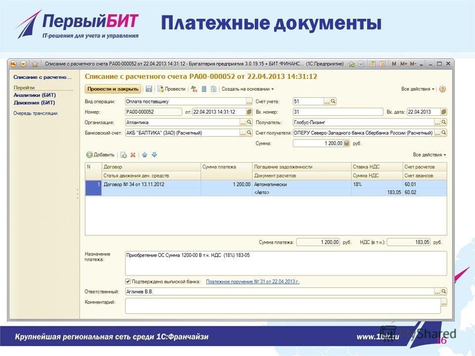 Платежные документы 16