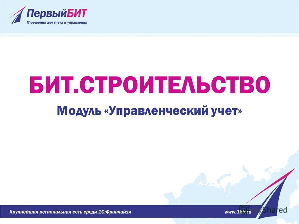 БИТ.СТРОИТЕЛЬСТВО Модуль «Управленческий учет»