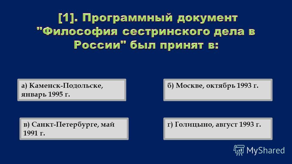 а) Каменск-Подольске, январь 1995 г. б) Москве, октябрь 1993 г. в) Санкт-Петербурге, май 1991 г. г) Голицыно, август 1993 г.