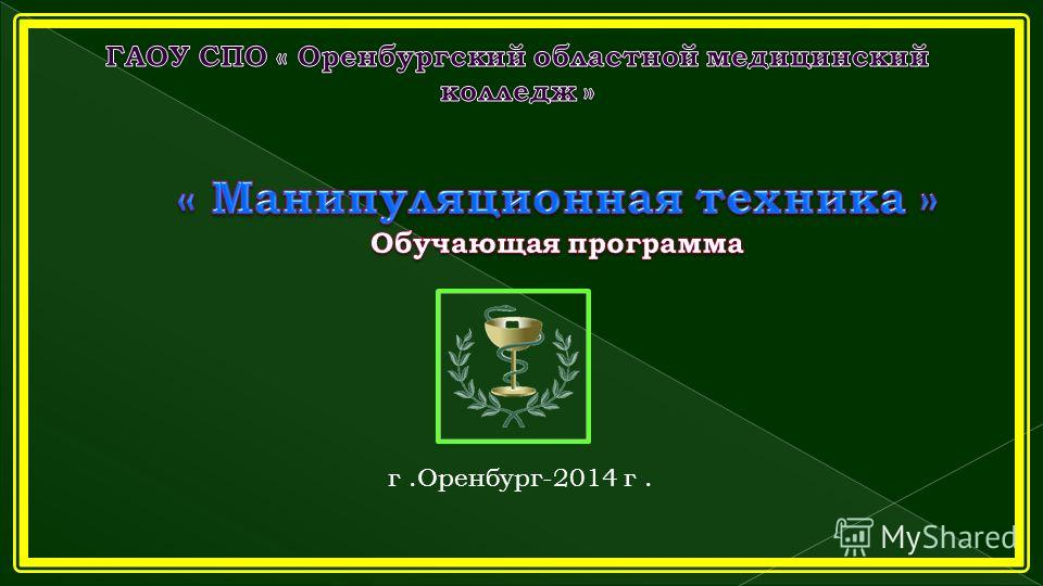 г.Оренбург-2014 г.