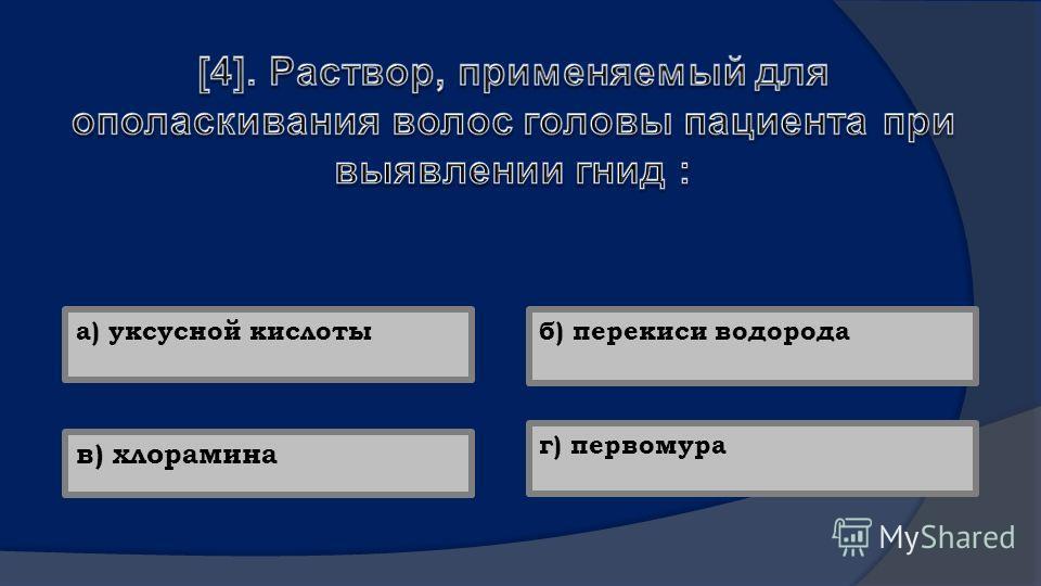 а) уксусной кислотыб) перекиси водорода в) хлорамина г) первомура