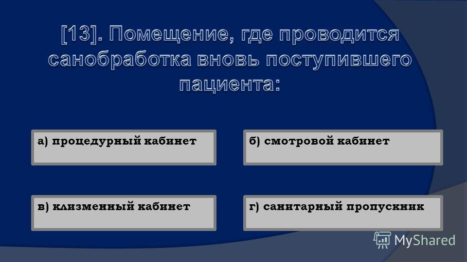 а) процедурный кабинет) смотровой кабинет в) клизменный кабинетг) санитарный пропускник