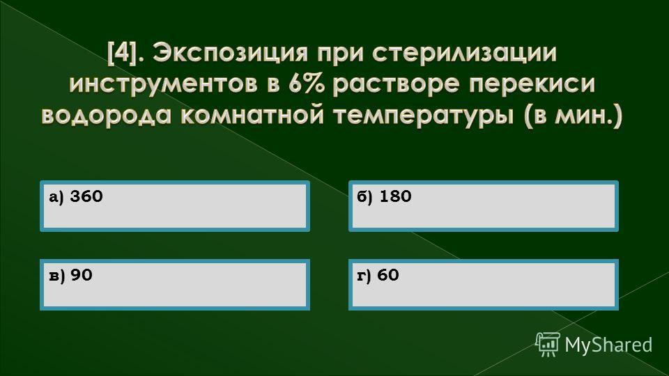 а) 360 б) 180 в) 90 г) 60