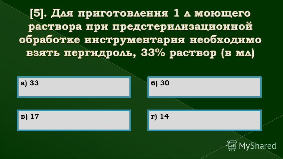 а) 33 б) 30 в) 17 г) 14