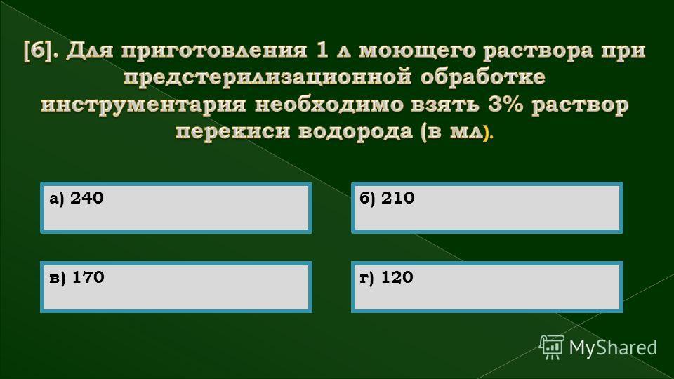 а) 240 б) 210 в) 170 г) 120