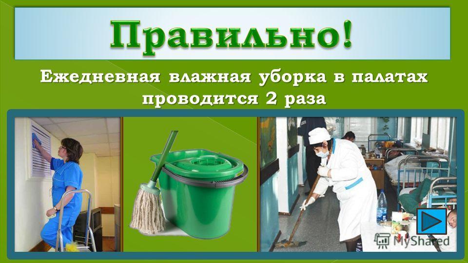 Ежедневная влажная уборка в палатах проводится 2 раза