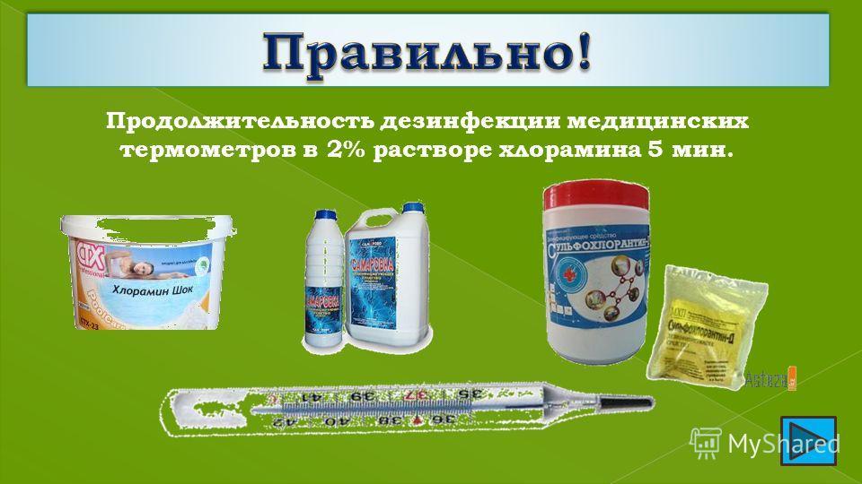 Продолжительность дезинфекции мммедицинских термометров в 2% растворе хлорамина 5 мин.