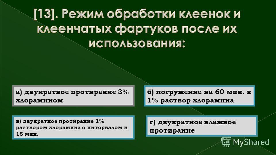 б) погружение на 60 мин. в 1% раствор хлорамина в) двукратное протирание 1% раствором хлорамина с интервалом в 15 мин. г) двукратное влажное протирание а) двукратное протирание 3% хлорамином