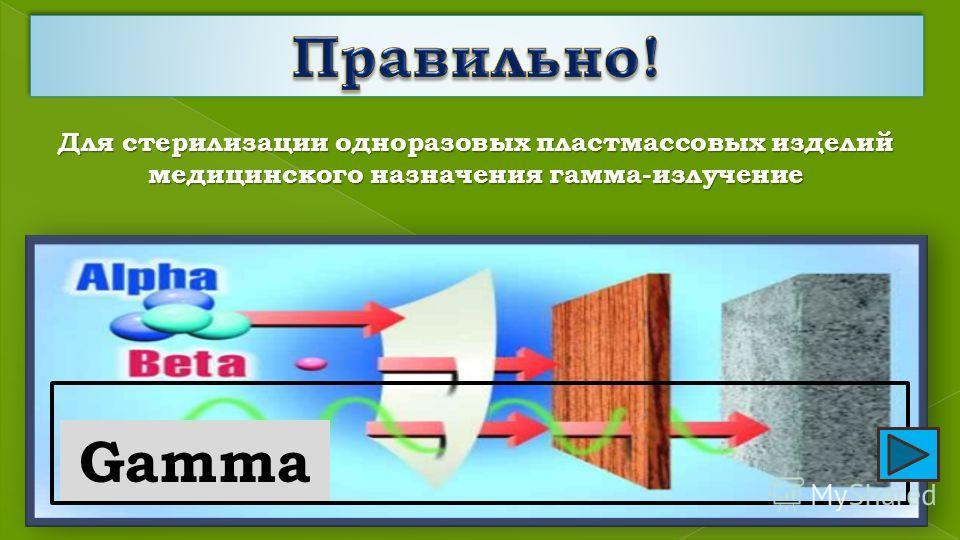 Для стерилизации одноразовых пластмассовых изделий медицинского назначения гамма-излучение Gamma