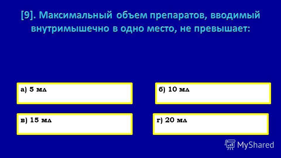 а) 5 млб) 10 мл в) 15 млг) 20 мл