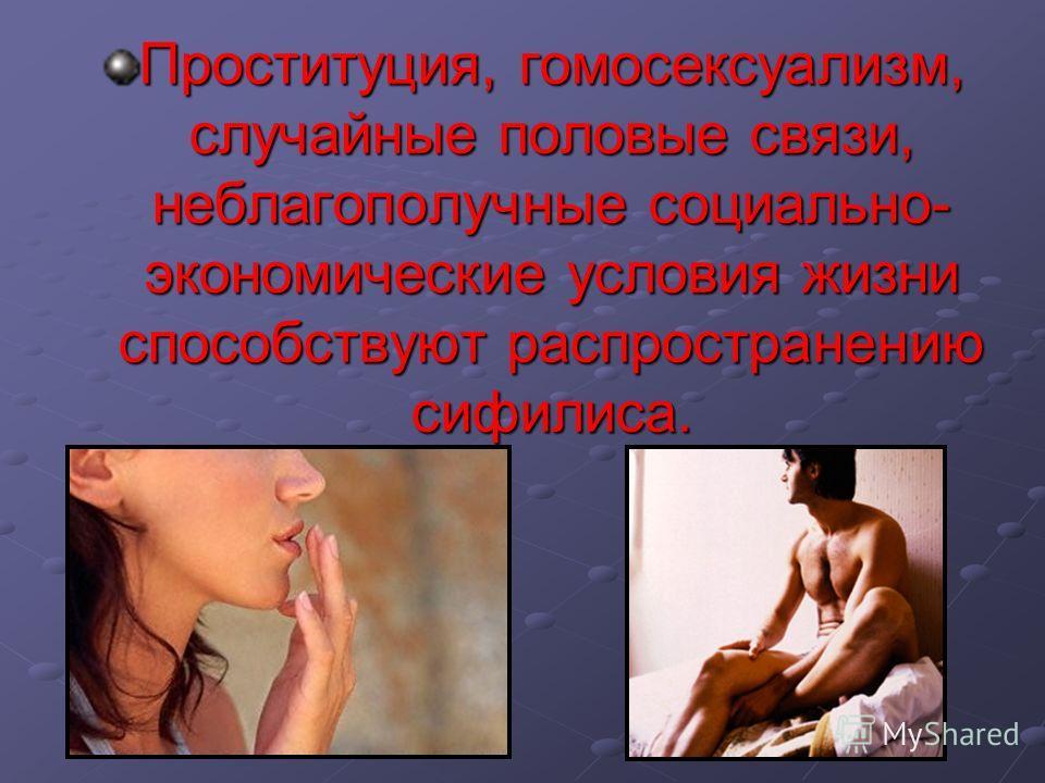 Проституция, гомосексуализм, случайные половые связи, неблагополучные социально- экономические условия жизни способствуют распространению сифилиса.